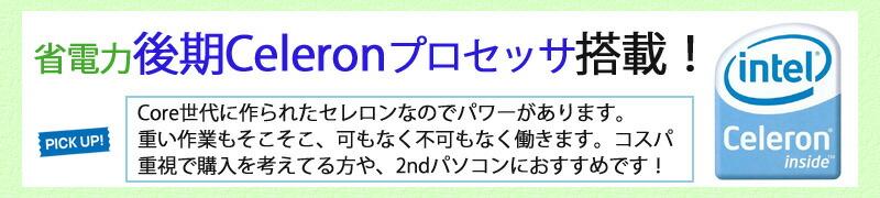 CPU_Celeron_kouki