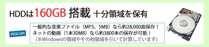 HDD160GB