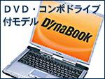 DVD搭載