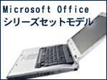 Microsoft Office商品