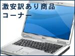 安心・安全・ 特典盛りだくさんの中古パソコン専門店「Gテック」激安訳あり商品コーナー