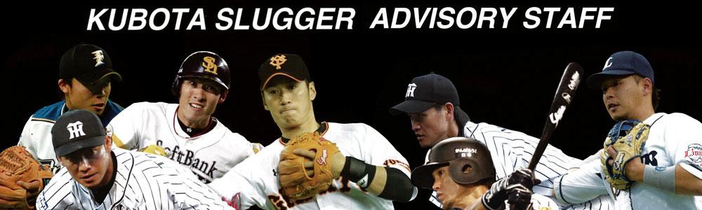 久保田スラッガーを使うプロ野球選手モデル
