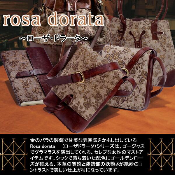 ローザ・ドラータ オフィシナリブリス 薔薇 金