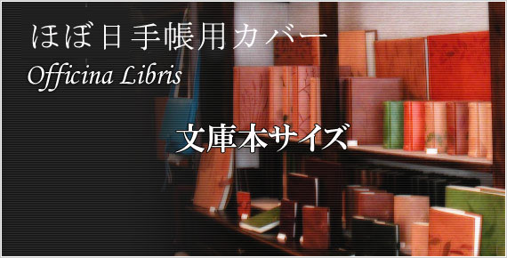 ほぼ日手帳・文庫本サイズ