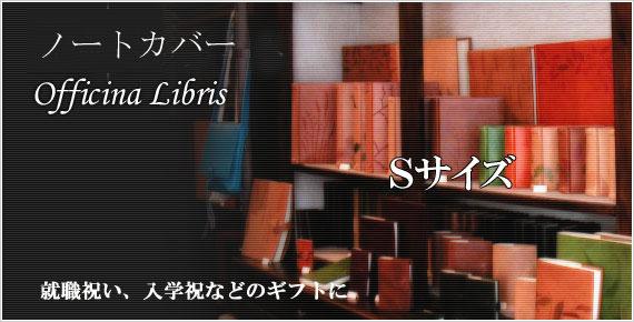 ノートカバー・Sサイズ
