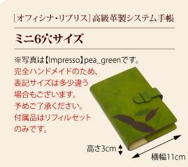 [オフィシナ・リブリス]高級革製システム手帳/ミニ6穴サイズ/※写真は【Impresso】pea_greenです。/完全ハンドメイドのため、表記サイズは多少違う場合もございます。予めご了承ください。/高さ3cm/横幅11cm