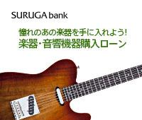 スルガ銀行楽器購入ローン