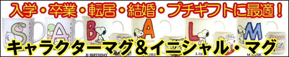 イニシャル マグカップ