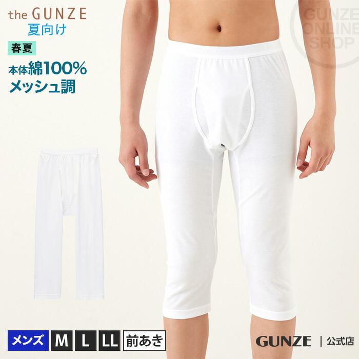 the GUNZE(ザ・グンゼ)/ニーレングス