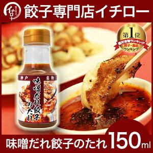 味噌だれ餃子のたれ150ml