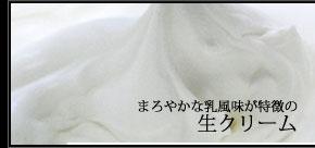 まろやかな乳風味が特徴の生クリーム