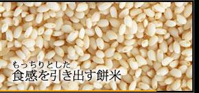 もっちりとした食感を引き出す餅米
