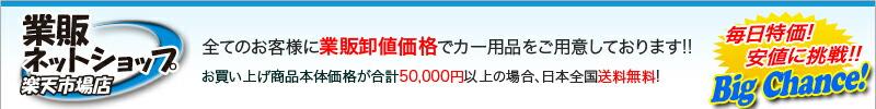 業販ネットショップ楽天市場店  業販卸値価格でカー用品をご用意!!