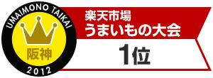 うまいもの大会@阪神人気ランキング1位!!