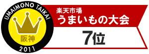 梅田阪神 うまいもの大会 人気ランキング7位