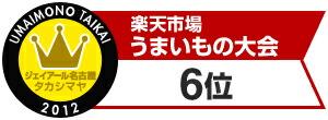ジェイアール名古屋タカシマヤ×楽天うまいもの大会 人気ランキング6位
