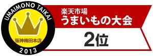 うまいもの大会 in 大阪 キタ・ミナミ夢の競演「阪神梅田百貨店で2位!」