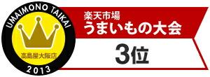 うまいもの大会 in 大阪 キタ・ミナミ夢の競演「大阪タカシマヤで3位!」