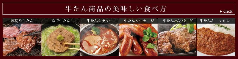 牛たん商品の美味しい食べ方