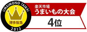 うまいもの大会@博多阪急人気ランキング4位!!