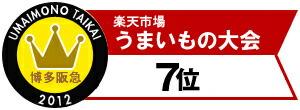 博多阪急 うまいもの大会 人気ランキング7位