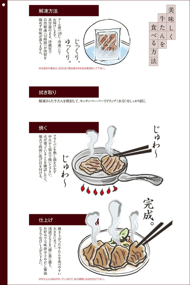 厚切り牛たん(塩味・味噌味)の美味しい食べ方