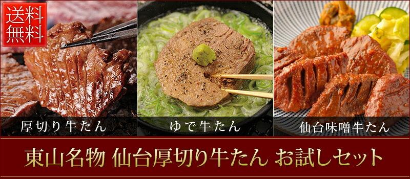 【送料無料】東山名物 仙台厚切り牛たんお試しセット