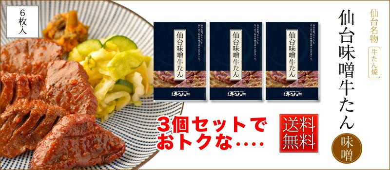 【送料無料】仙台味噌牛たん3個セット