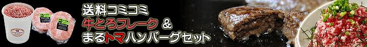 送料無料★牛とろフレーク&まるトマハンバーグセット