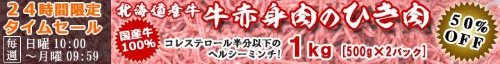 牛赤身肉のひき肉タイムセール
