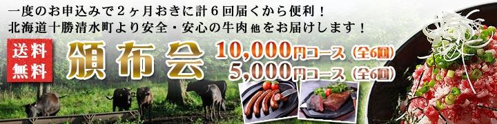 牛とろ屋の頒布会
