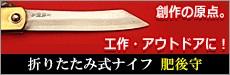 肥後守ナイフ