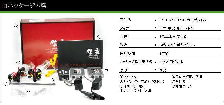 キャンセラー内蔵HIDモデル信玄