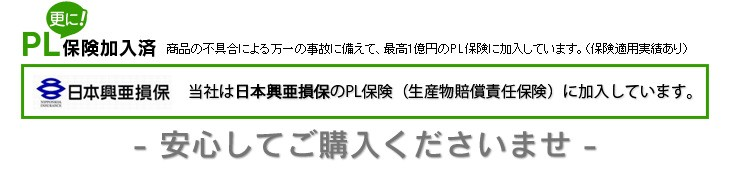 HID信玄 PL保険加入済み 日本興亜損保