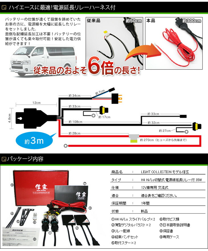 HID H4 35W Hi/Loスライド切替式 リレー付orリレーレス選択 HIDキット モデル信玄
