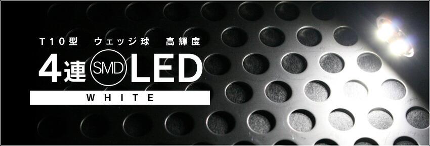 LED T10 4ϢSMD �ۥ磻��