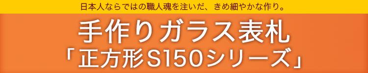 正方形S150