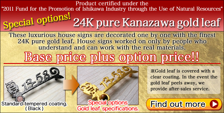 Special option! 24K pure Kanazawa gold leaf.