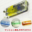 Door plate glass hand-made glass nameplate mansion nameplate ひょうさつ