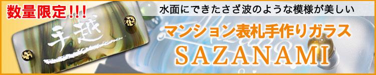 マンション表札「SAZANAMI」