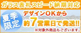 ガラス表札納期約7営業日で発送可能!
