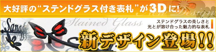 大好評の「ステンドグラス付き表札」に新デザイン登場!!