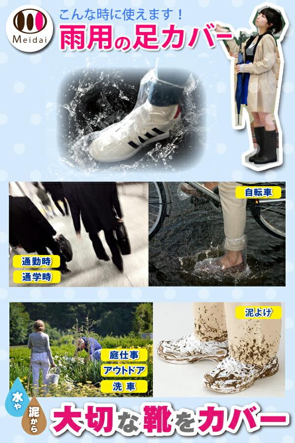 雨用靴カバー[足元ぬれん(使い捨てタイプ)30枚入]