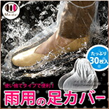 【雨用靴カバー】[足元ぬれん]