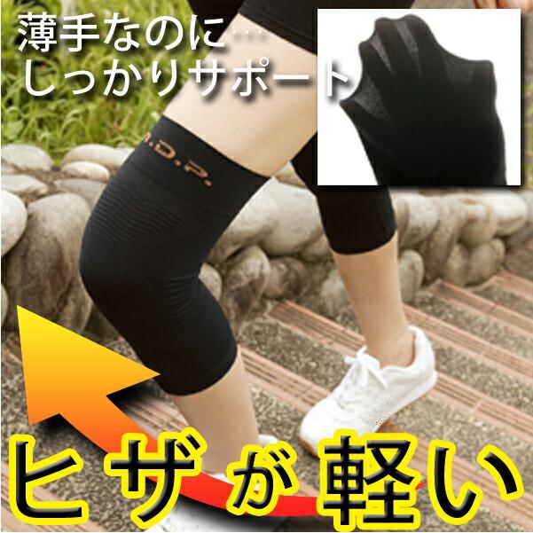 【膝 サポーター】[ひざ軽さん]薄手なのに・・・しっかりサポート!☆医学博士のテーピング理論に基づいたラインを膝周りに施しています。☆テーピングラインが膝周辺の筋肉の動きをサポートし膝が軽くなります。☆3段階圧力のサポートラインが膝を内側へ引っ張り、O脚による膝の痛みを緩和☆薄手なのでムレにくい