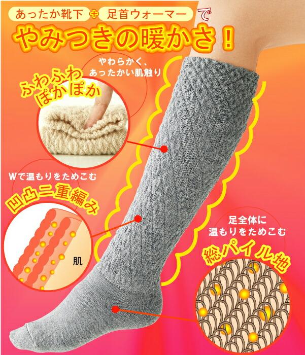 今までの暖かい靴下に満足できない方、オススメです!【ふわふわぽかぽか快適】は靴下と足首ウォーマーが組み合わさって、つま先から膝下までぽっかぽか!全面に東レの遠赤外線繊維、ダイナホットを使用。履いた瞬間から暖かく、そして快適な足元に。【ふわふわぽかぽか快適】は足首から太ももには凹凸の二重編みが施され、ふわふわ柔らか、さらに暖かい空気の層を作り逃しません。【ふわふわぽかぽか快適】はかかとからつま先は、総パイル加工を施し、熱を外に逃しません。【ふわふわぽかぽか快適】は締め付け感はないのに、ズレにくい。【ふわふわぽかぽか快適】は伸縮性も抜群の靴下!足首には筋肉がほとんど無く、毛細血管や神経が皮膚近く通っているので集中して暖め、足先はもちろん、体全体がぽっかぽか♪リラックスタイムにはもってこいのあったか靴下をぜひお試しあれ(*^-^)ニコやみつきの暖かさ【ふわふわぽかぽか快適】
