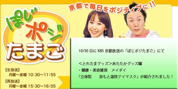 10/30日にKBS京都放送の「ぽじポジたまご」のあたたかグッズ編で【アイマスク】[立体型目もと温快アイマスク]が紹介されました