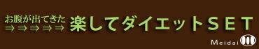 ダイエット セット【1万ポッキリ福袋】