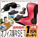 [美楽座マスター]+[アイマスク]+[バランスウォーカー]で10000円♪
