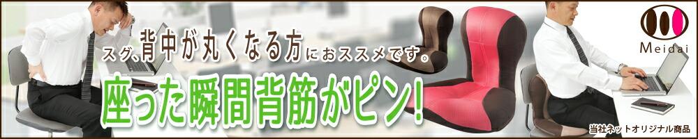 【メイダイ楽天市場店】背筋矯正クッション